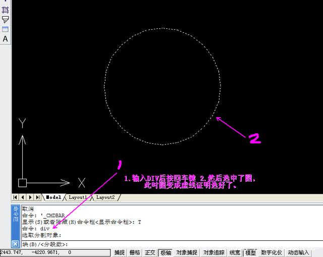教你如何通过CAD快捷键DIV,对圆或者直线定数等分。-北方门户